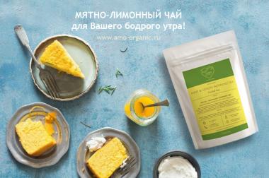 Мятно-лимонный чай для Вашего бодрого утра!
