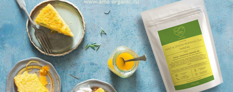 myatno-limonnii utrennii chay amo-organic bodroe utro