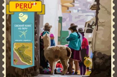 Кофе Перу. История кофейных плантаций
